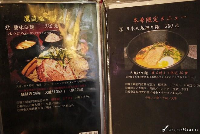 鷹流拉麵,鷹流拉麵菜單,鷹流拉麵2014,東區鷹流拉麵,大安區美食