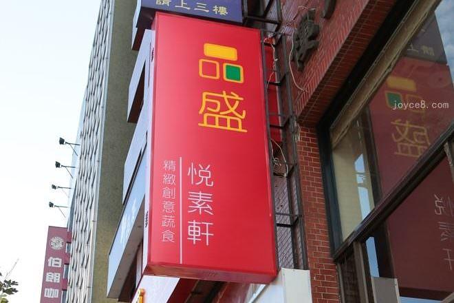 台北好吃的素食餐廳!品盛悅素軒.松江南京站美食