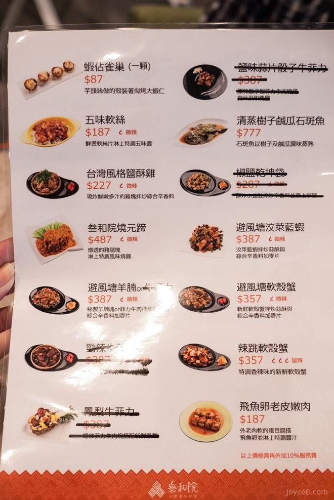 參和院,叁和院,參和院菜單,參和院價位,參和院捷運,參和院訂位,參和院台灣風格飲食,東區熱炒