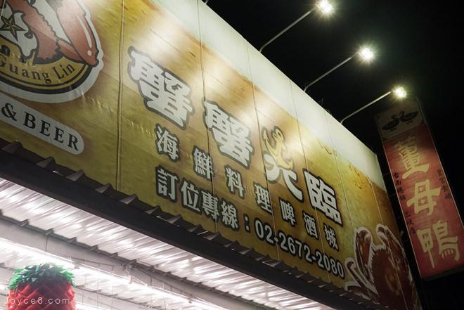 三峽美食.蟹蟹光臨,好吃新鮮的螃蟹熱炒料理、海鮮料理【三峽熱炒店/三峽聚餐推薦】