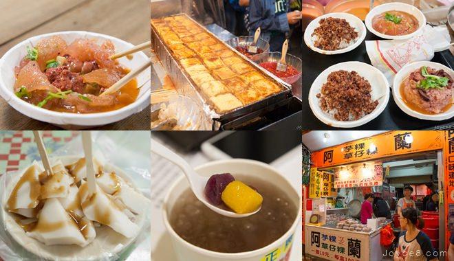九份老街必吃美食地圖 / 賴阿婆芋圓、郵局前油蔥粿、阿蘭草仔粿、阿英紅糟肉圓、大相撲麻糬