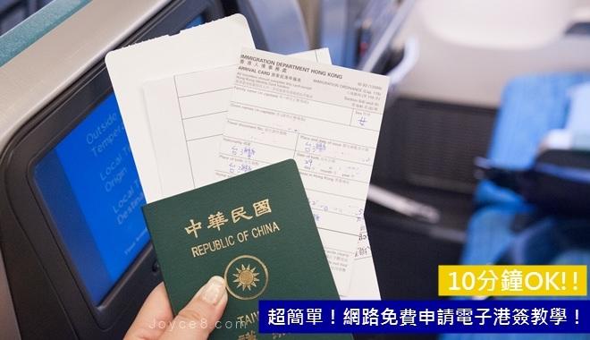 電子港簽,電子港簽申請,香港簽證,香港簽證教學,香港電子簽證,網路申請電子港簽,電子港簽費用