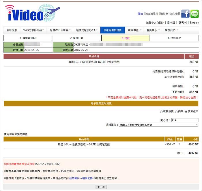 iVideo註冊,iVideo-wifi機