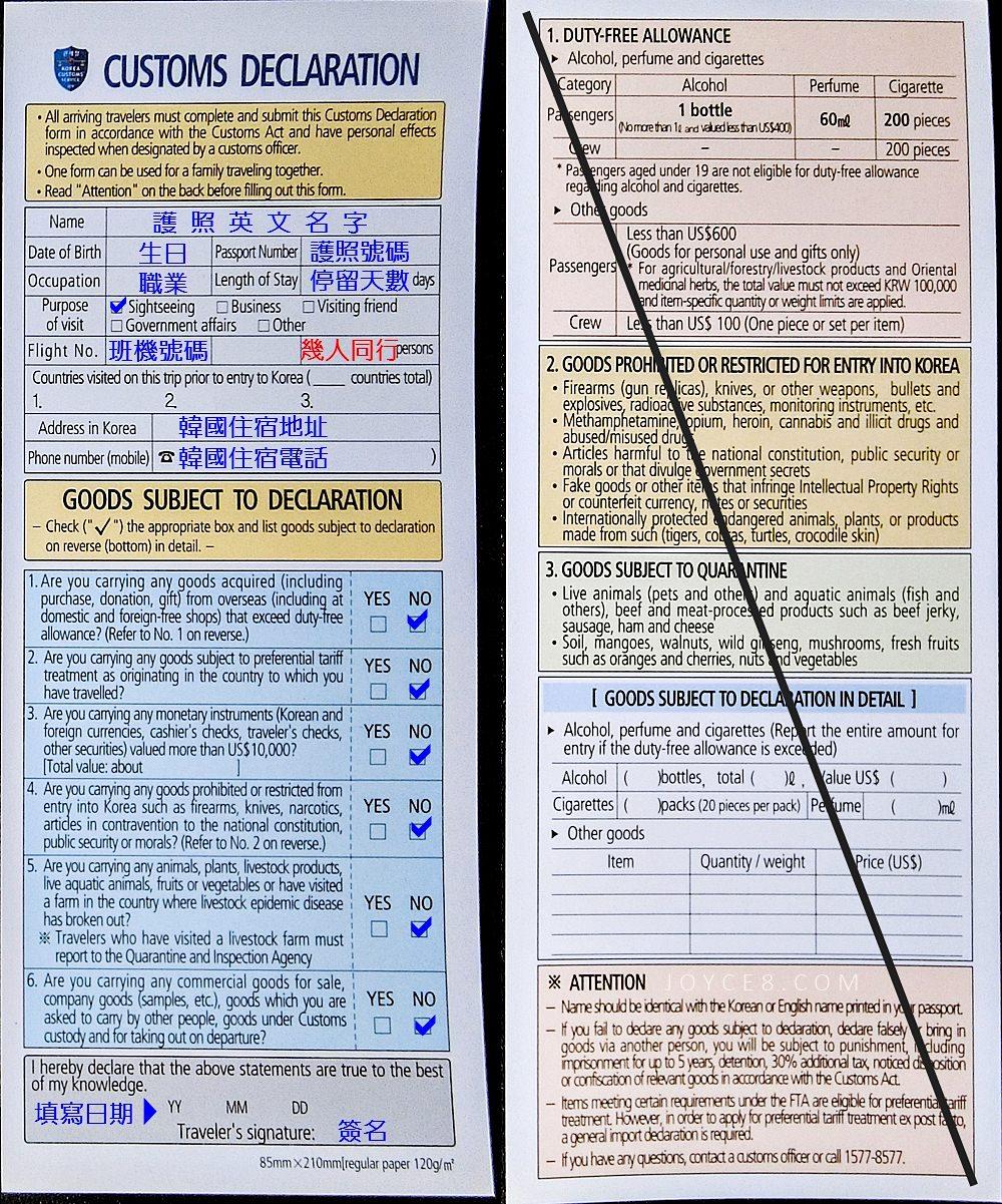韓國海關申報單,海關申報單填寫