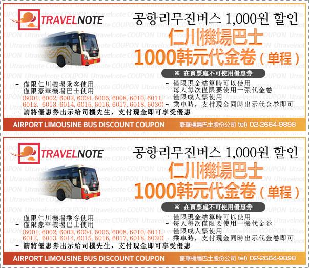 仁川機場巴士優惠券,機場巴士優惠券