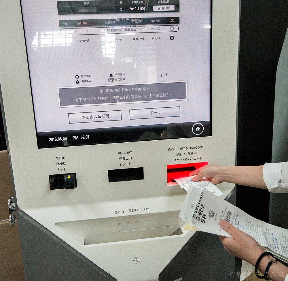 韓國退稅,韓國退稅2016,仁川機場退稅,韓國退稅表,韓國退稅單,韓國退稅流程