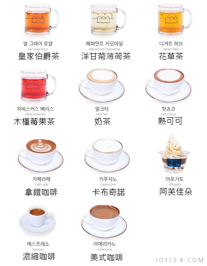 韓國savoureux菜單,三清洞savoureux雪花冰菜單,savoureux菜單,韓國冰品,韓國甜點