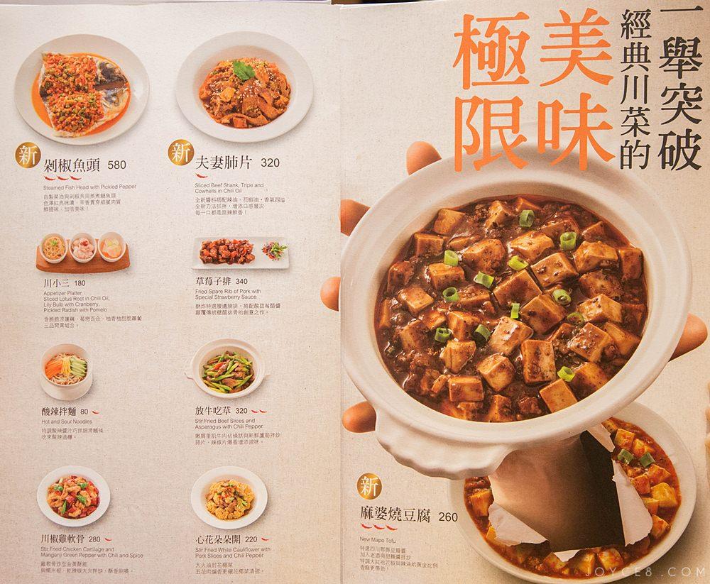 開飯川食堂菜單