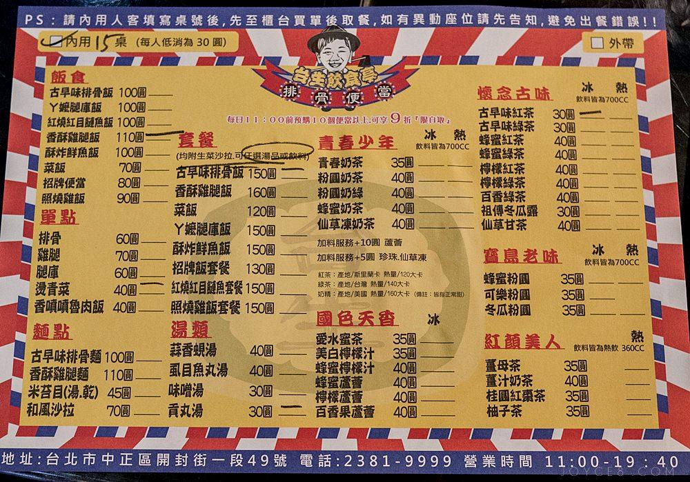台生飲食亭菜單