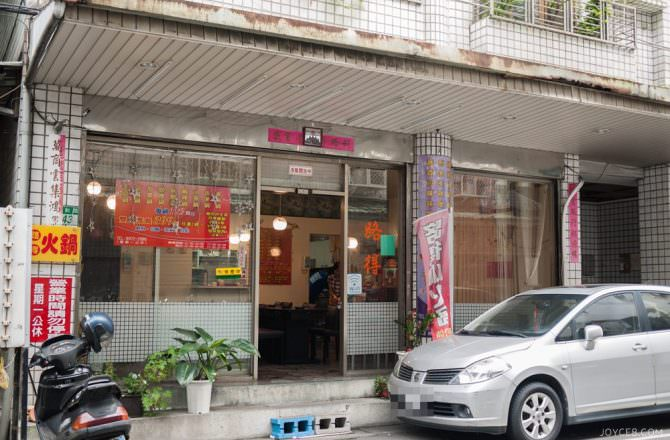 三重火鍋店:路得小火鍋,白飯、飲料、泡菜免費無限取用