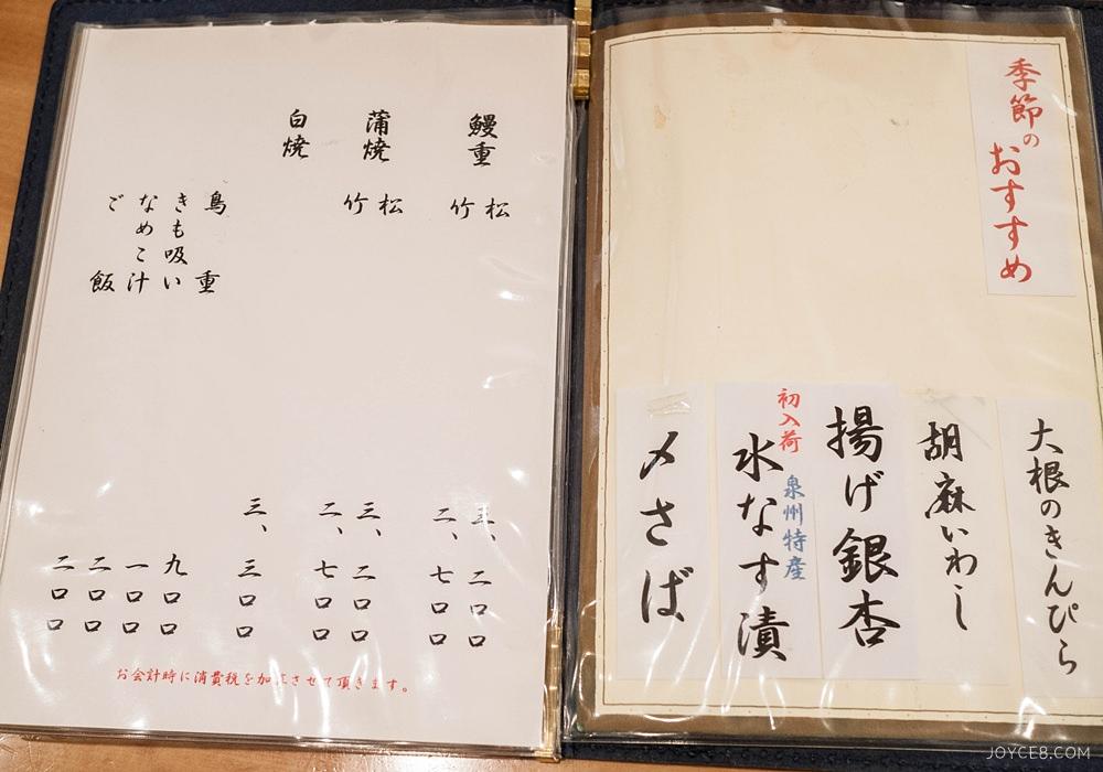 淺草小柳鰻魚飯菜單,淺草小柳菜單,淺草小柳鰻魚飯中文菜單