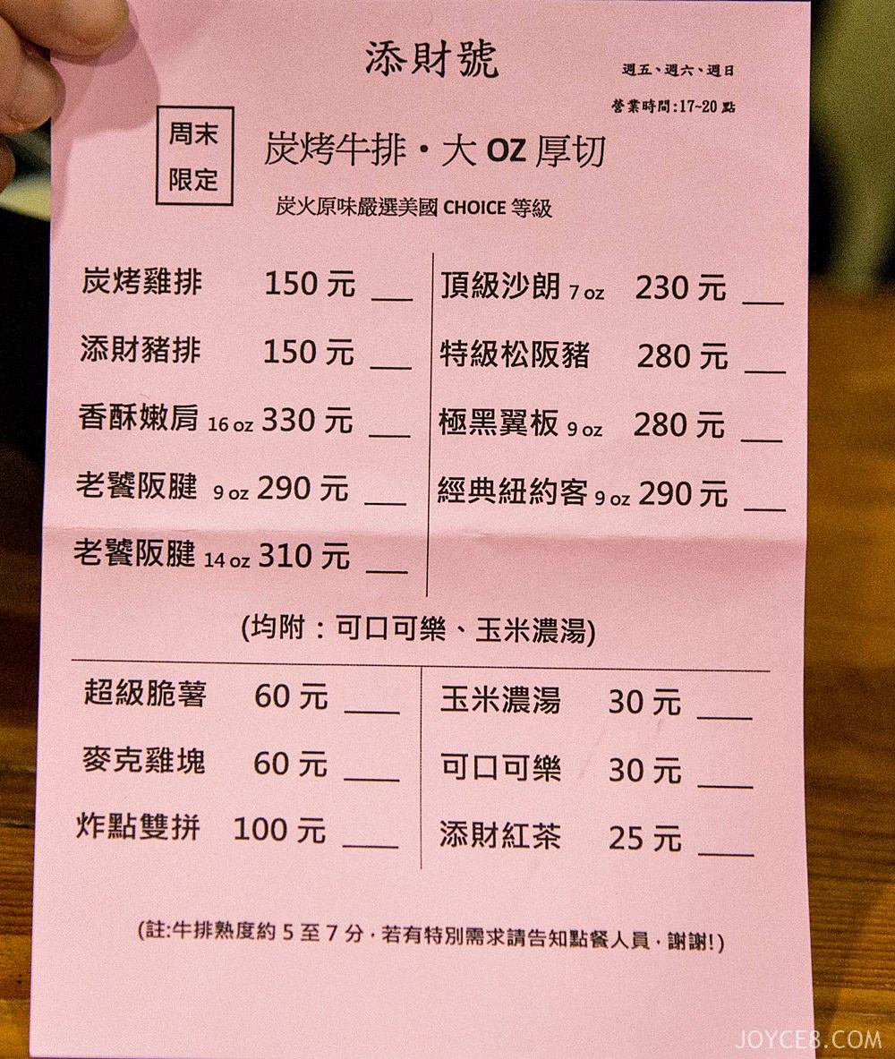 三峽添財號牛排菜單
