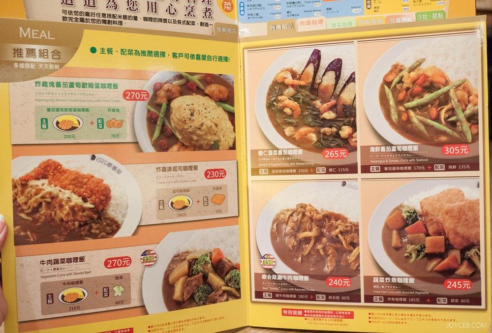 COCO壹番屋,台南COCO壹番屋,COCO壹番屋菜單,COCO壹番屋咖哩