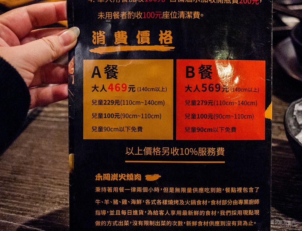 禾岡炭火燒肉菜單