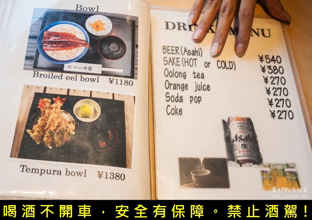 淺草手打烏龍麵菜單,手打ちうどん叶屋menu,淺草叶屋菜單