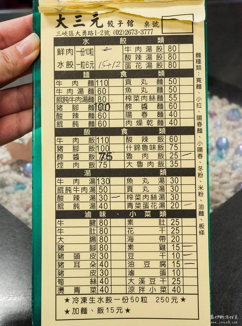大三峽餃子館菜單,三峽大三元水餃菜單,大三元水餃菜單