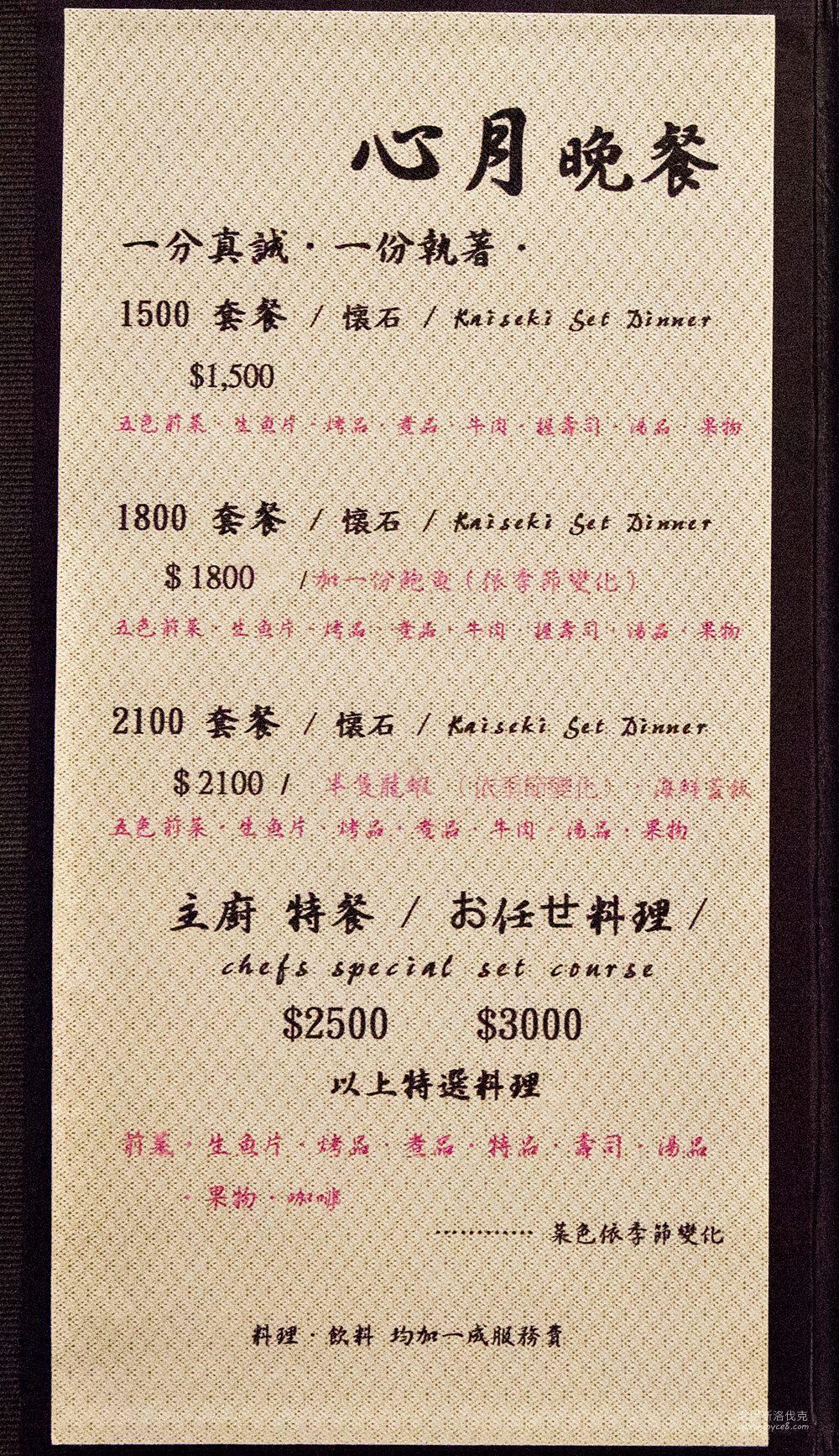 心月日本料理菜單,心月懷石日本料理菜單,心月懷石料理菜單,心月日本料理晚餐菜單