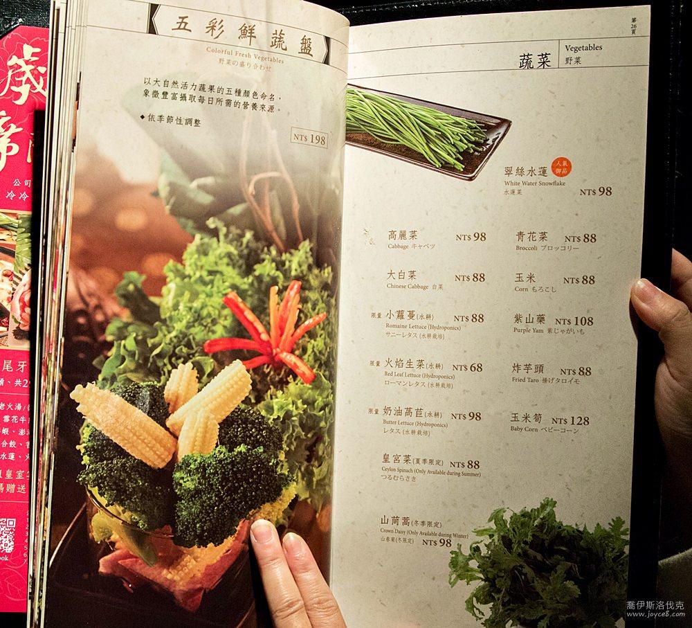 這一鍋菜單,這一鍋價位,這一鍋火鍋菜單