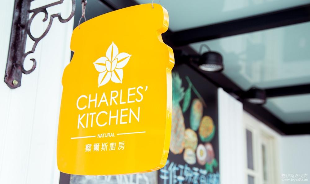 察爾斯廚房,天母察爾斯廚房,察爾斯廚房奶酪,天母查爾斯廚房