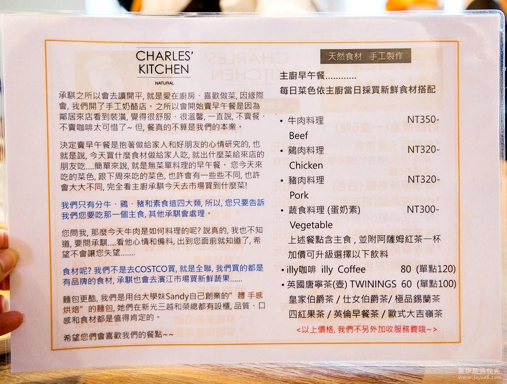 察爾斯廚房菜單,天母察爾斯廚房菜單