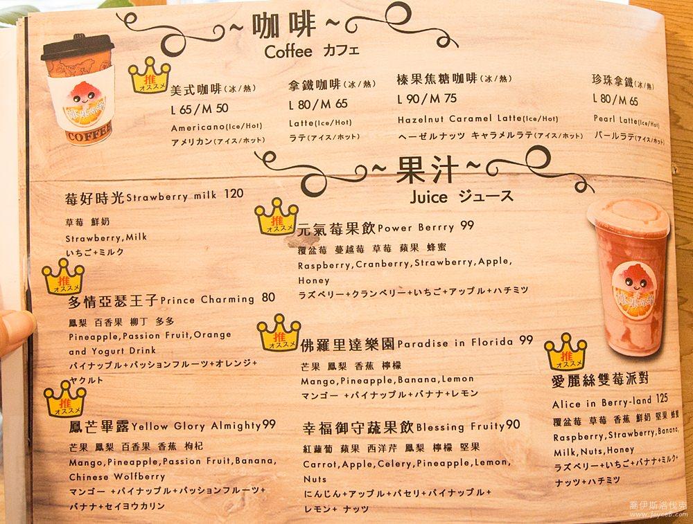 天母冰果奇緣菜單,冰果奇緣菜單