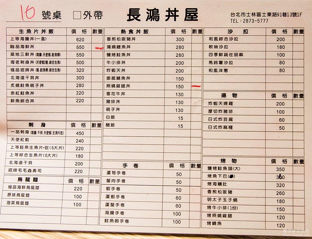 長鴻丼屋菜單,長鴻丼飯菜單,天母長鴻丼屋菜單