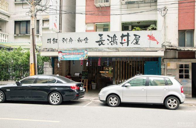 天母日本料理餐廳:長鴻丼屋,百元平價海鮮丼飯|天母美食祭