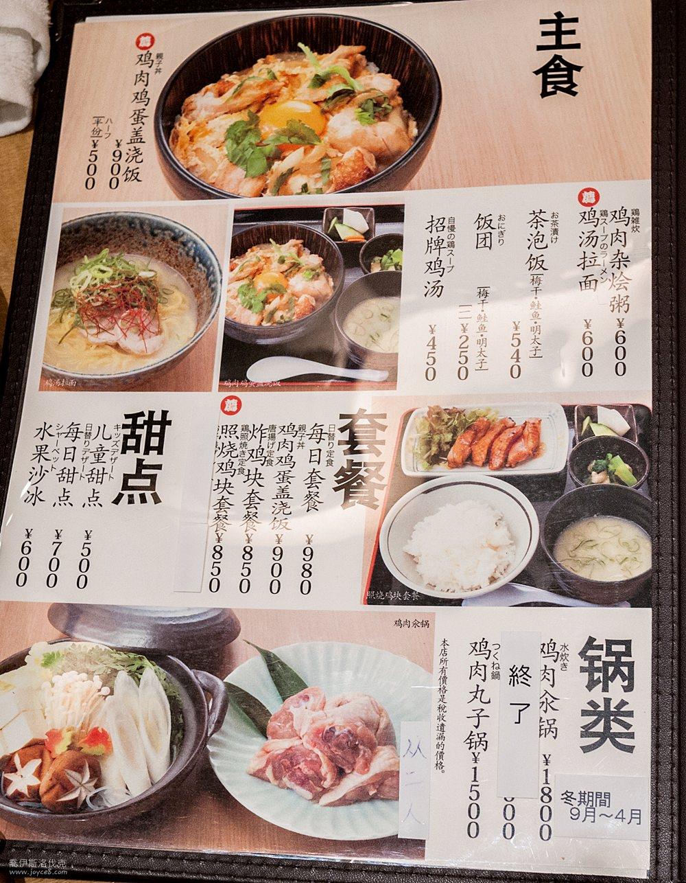 東京車站一雞菜單,東京車站一雞中文菜單,東京車站一番街一雞菜單,焼きとり 一鶏menu,東京駅一鶏menu