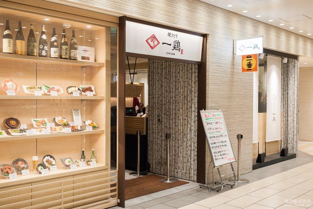 東京車站餐廳:一雞 焼きとり 一鶏 有中文菜單的雞肉料理餐廳