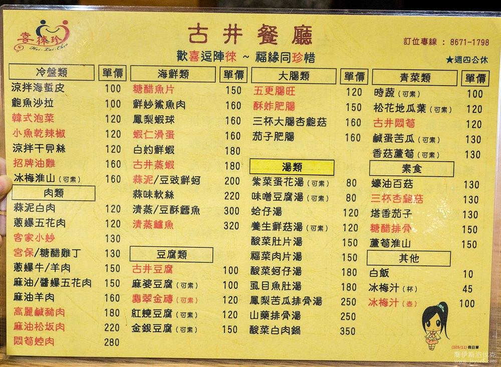 古井餐廳菜單,三峽古井餐廳菜單,三峽合菜