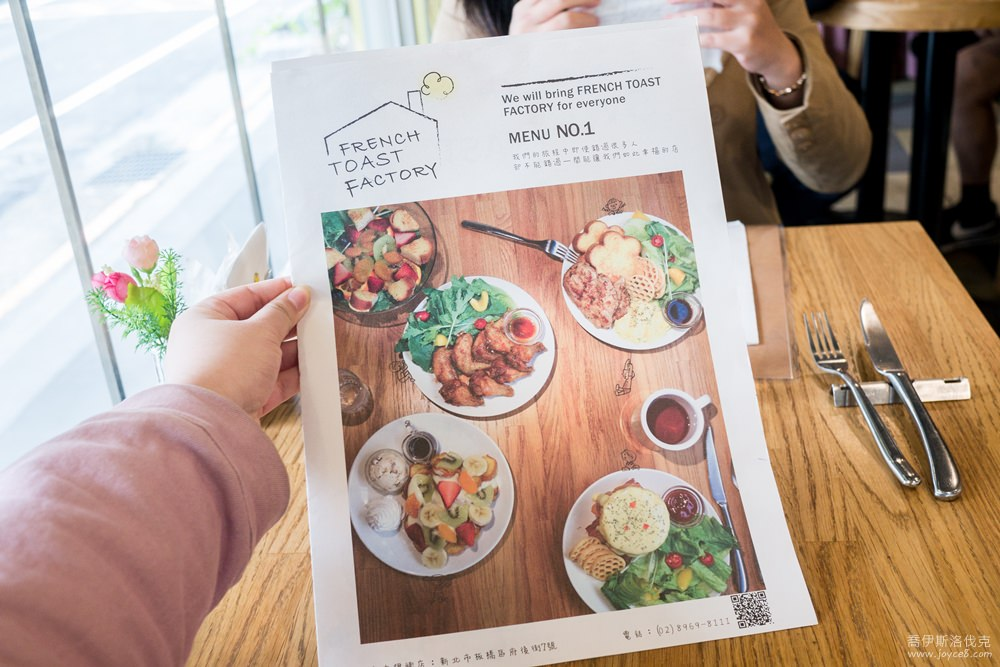 french-toast-factory菜單,板橋法式吐司工廠菜單