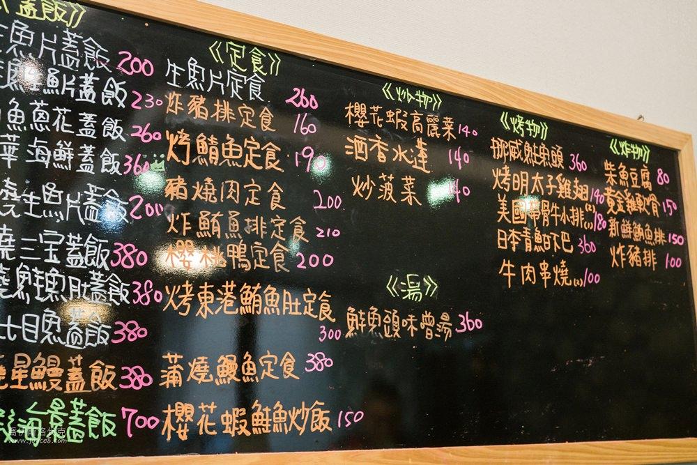 Mr.壽司菜單,Mr.壽司創意料理菜單