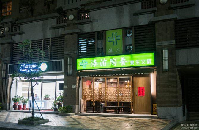 三峽火鍋店推薦:溱洧陶養.肉品吃到飽的質感養生火鍋