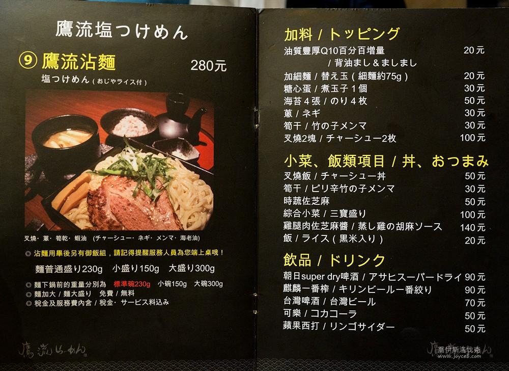 鷹流拉麵菜單,台北鷹流拉麵菜單