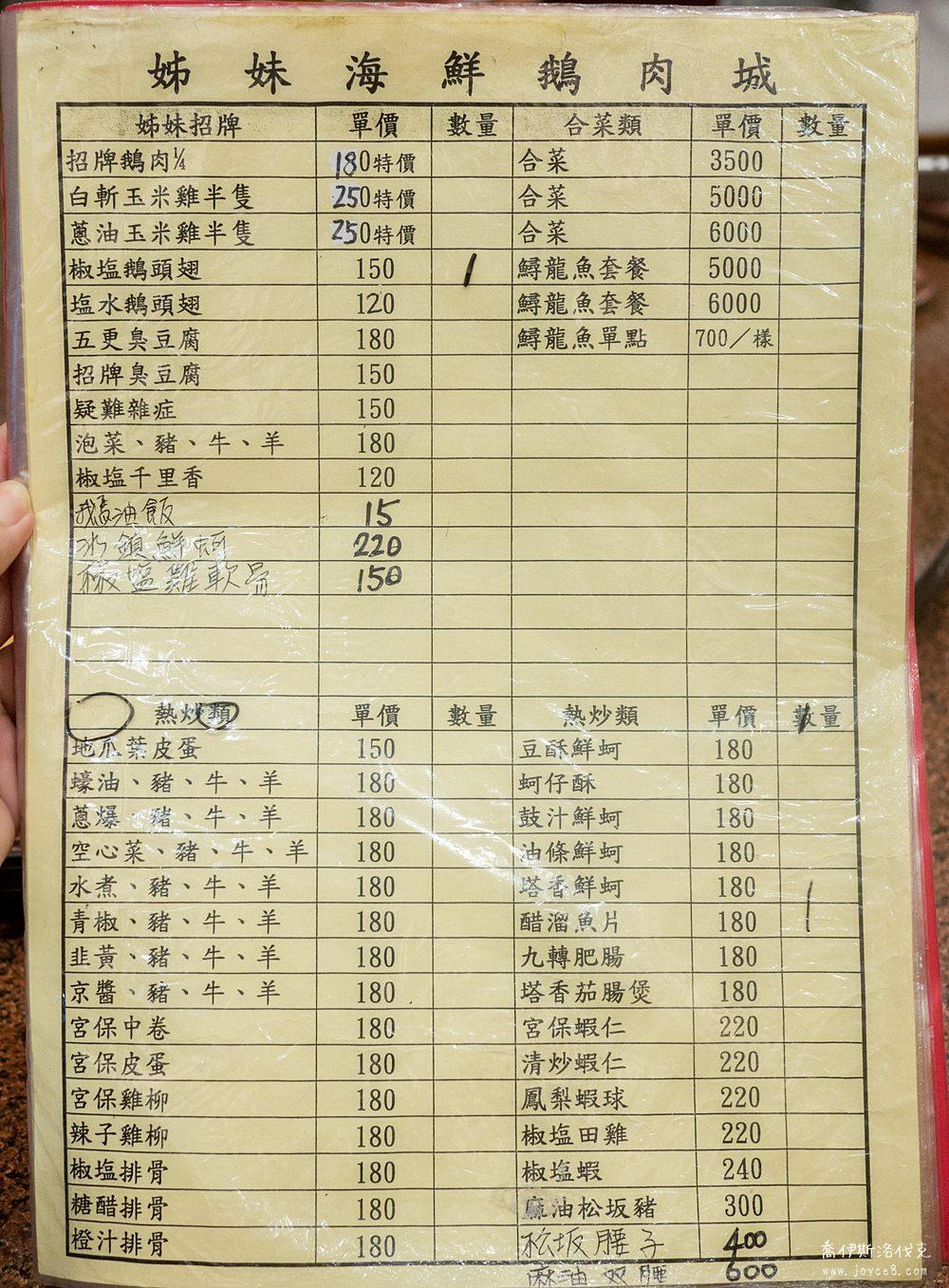 三峽姊妹海鮮鵝肉城菜單,姊妹海鮮鵝肉城菜單