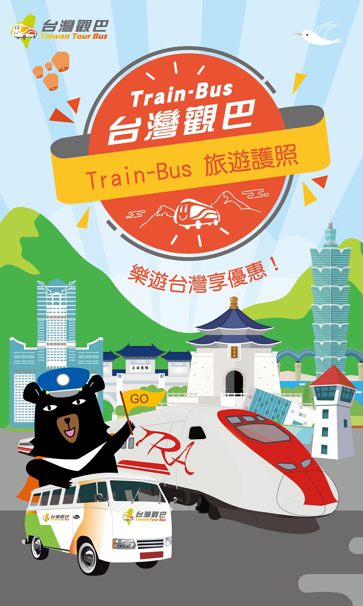 台灣觀光巴士護照,台灣觀巴護照