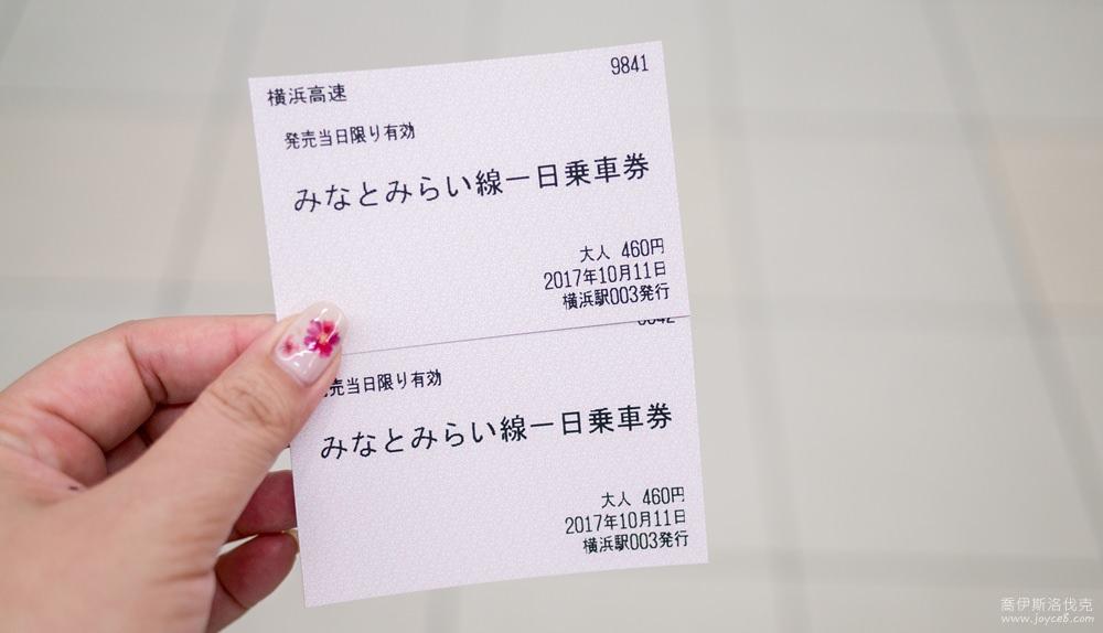 橫濱港未來一日券,橫濱一日券,港未來一日券,橫濱一日遊