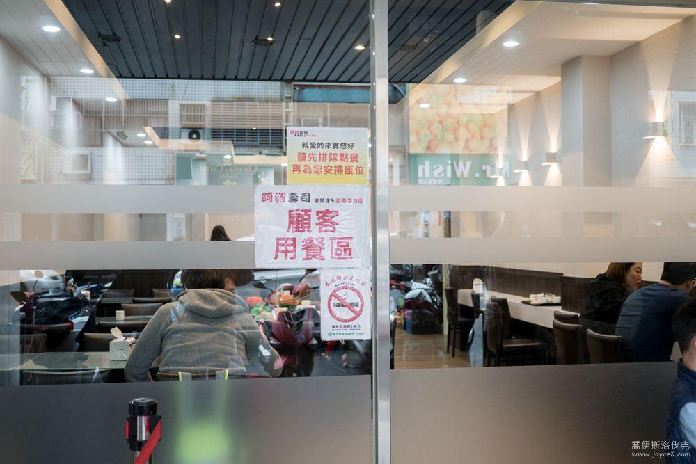 阿裕壽司,台中阿裕壽司,台中美食,台中壽司店