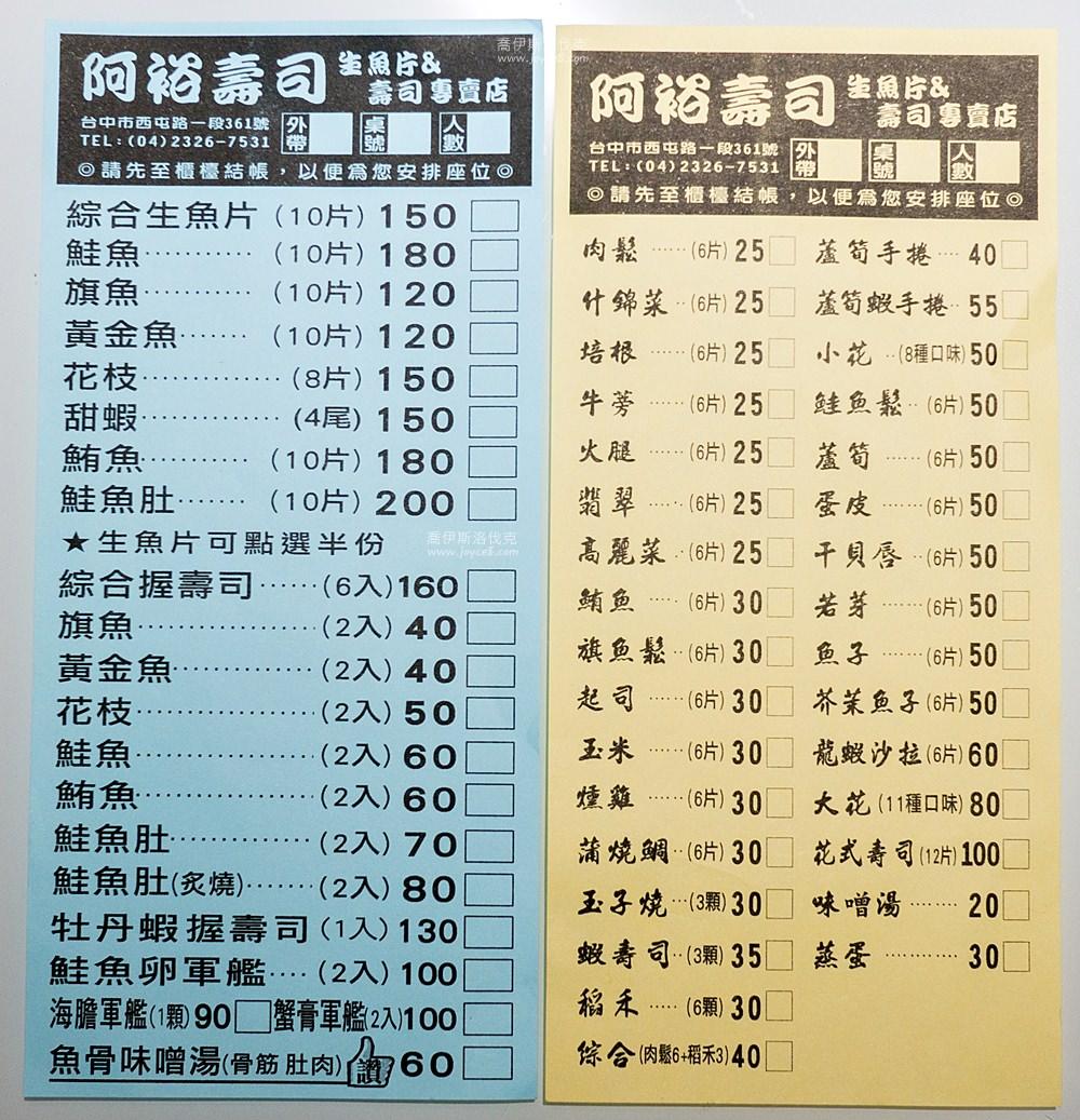 阿裕壽司菜單,阿裕壽司營業時間
