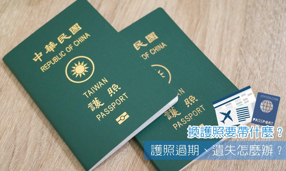 換護照,護照補發,護照遺失,換護照要帶什麼