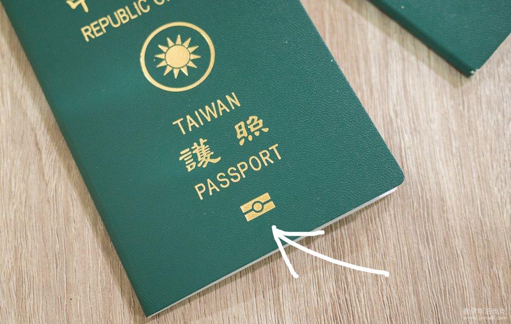 護照不見怎麼辦