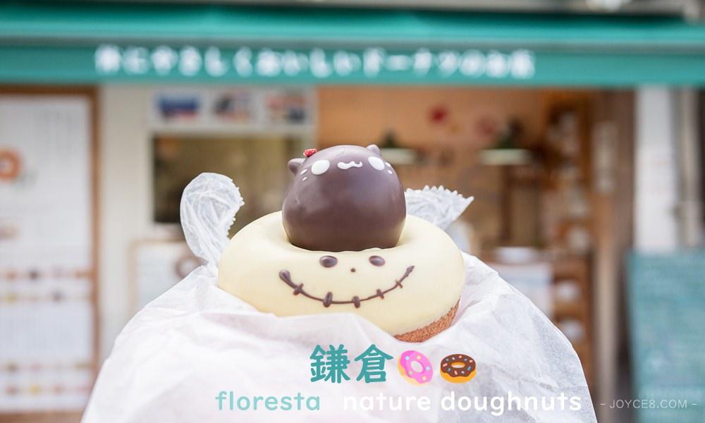 floresta甜甜圈,鎌倉甜甜圈,鎌倉動物甜甜圈,日本可愛甜甜圈