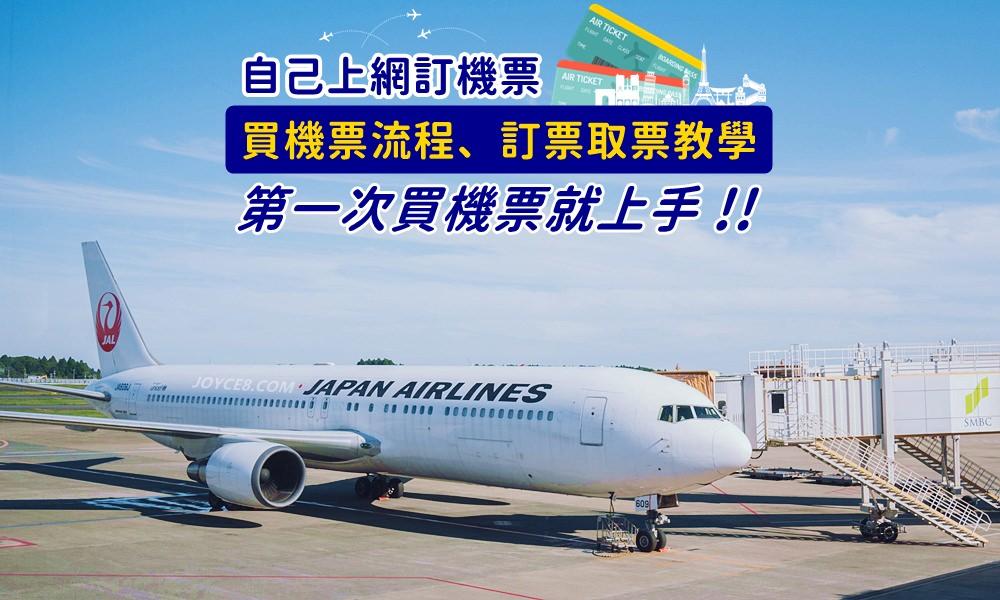 第一次買機票,網路買機票,訂機票教學,買機票流程,線上買機票