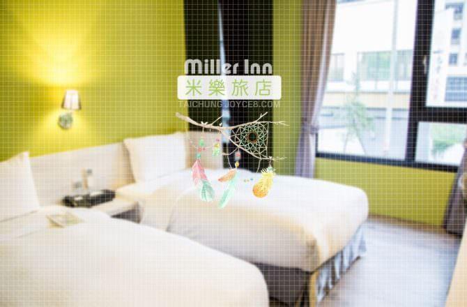 逢甲夜市住宿:米樂旅店 Miller Inn 質感旅宿.放鬆生活步調的旅行