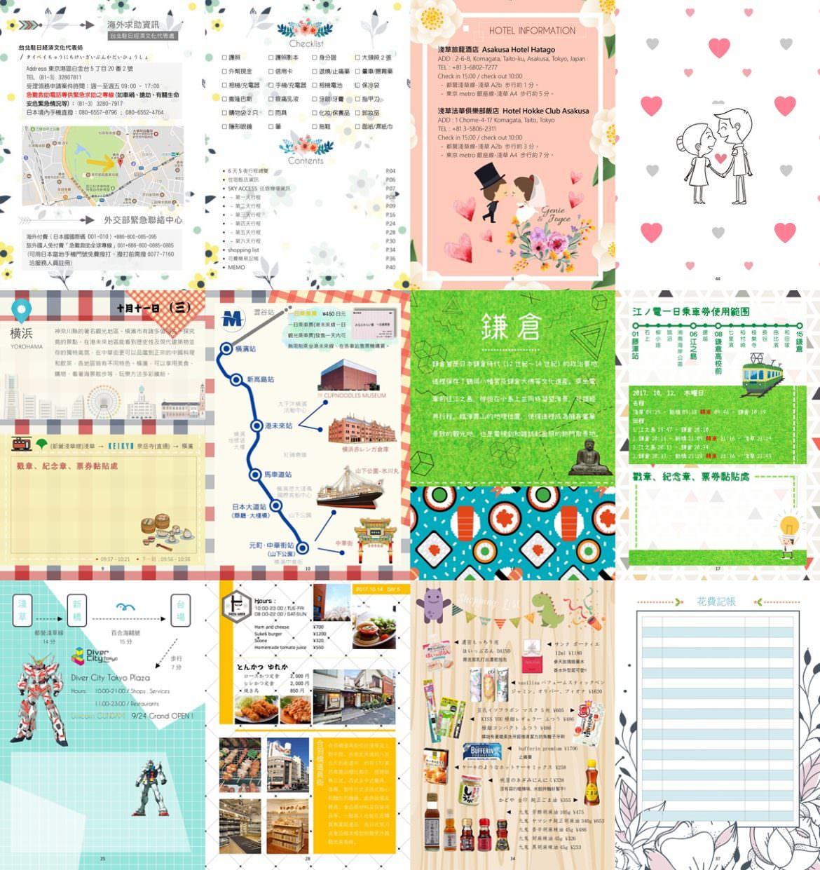 DIY自製旅遊書手冊.用word製作可愛的自製旅行書分享!