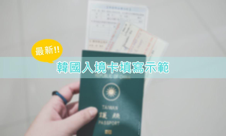 2019韓國入境卡填寫教學|職業英文翻譯|仁川機場入境流程