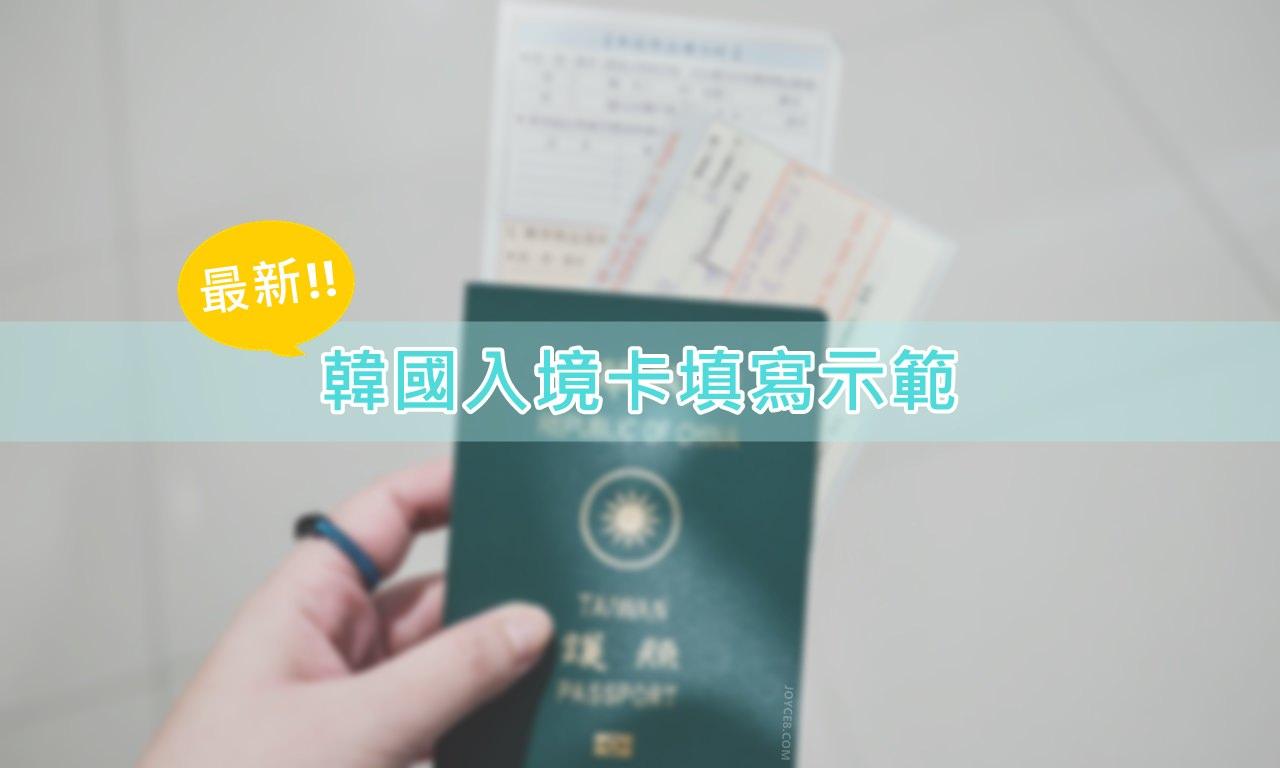 韓國入境卡,韓國入境表格,韓國入境卡填寫,仁川機場入境,韓國海關申報單
