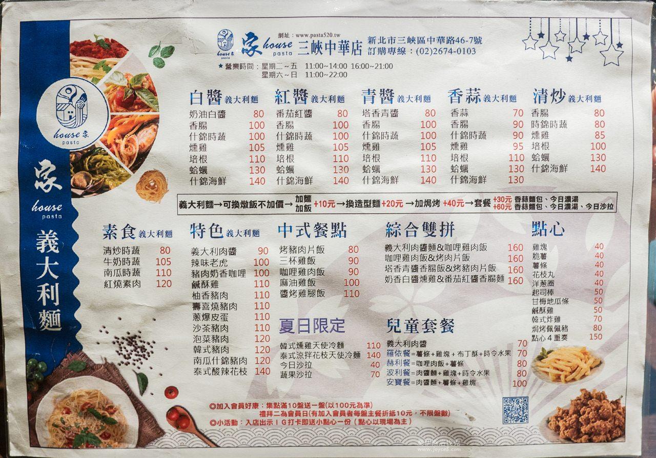 三峽 house pasta 菜單,家 house pasta 菜單