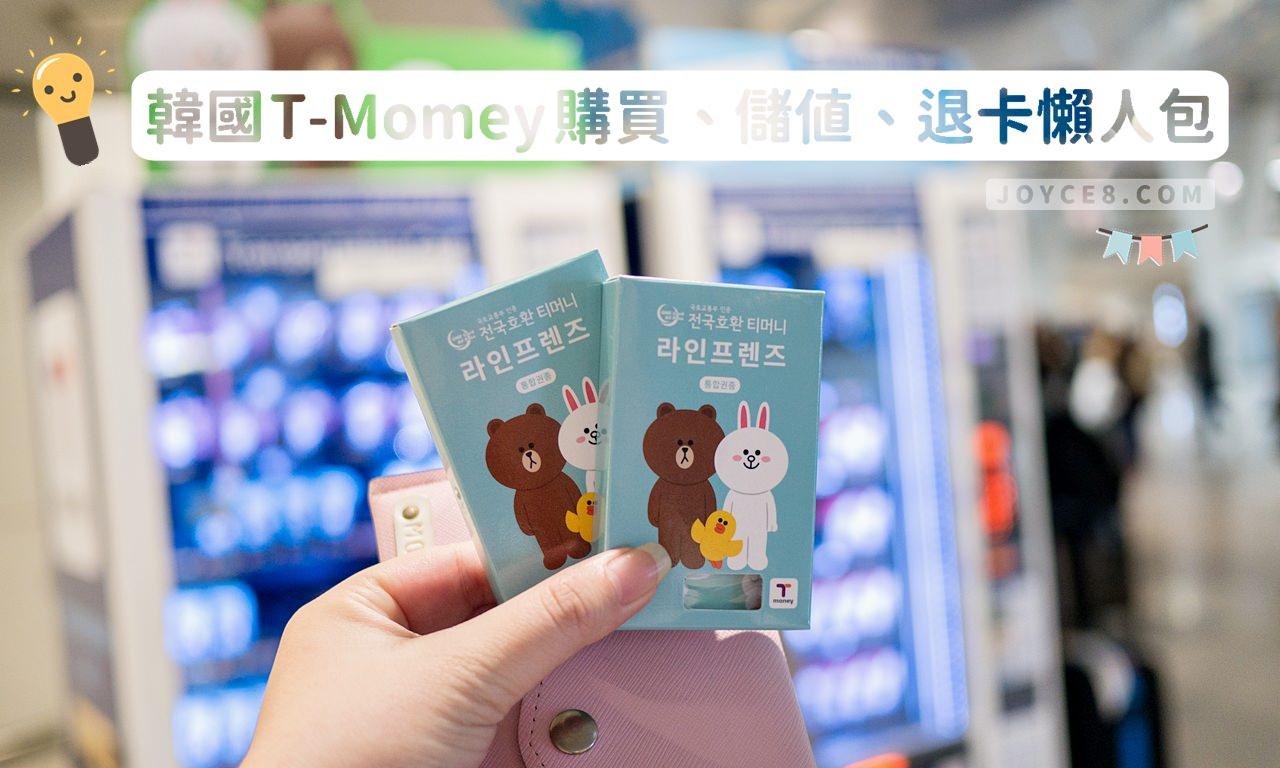 T-Money,T-Money卡,T-Money哪裡買,T-Money儲值