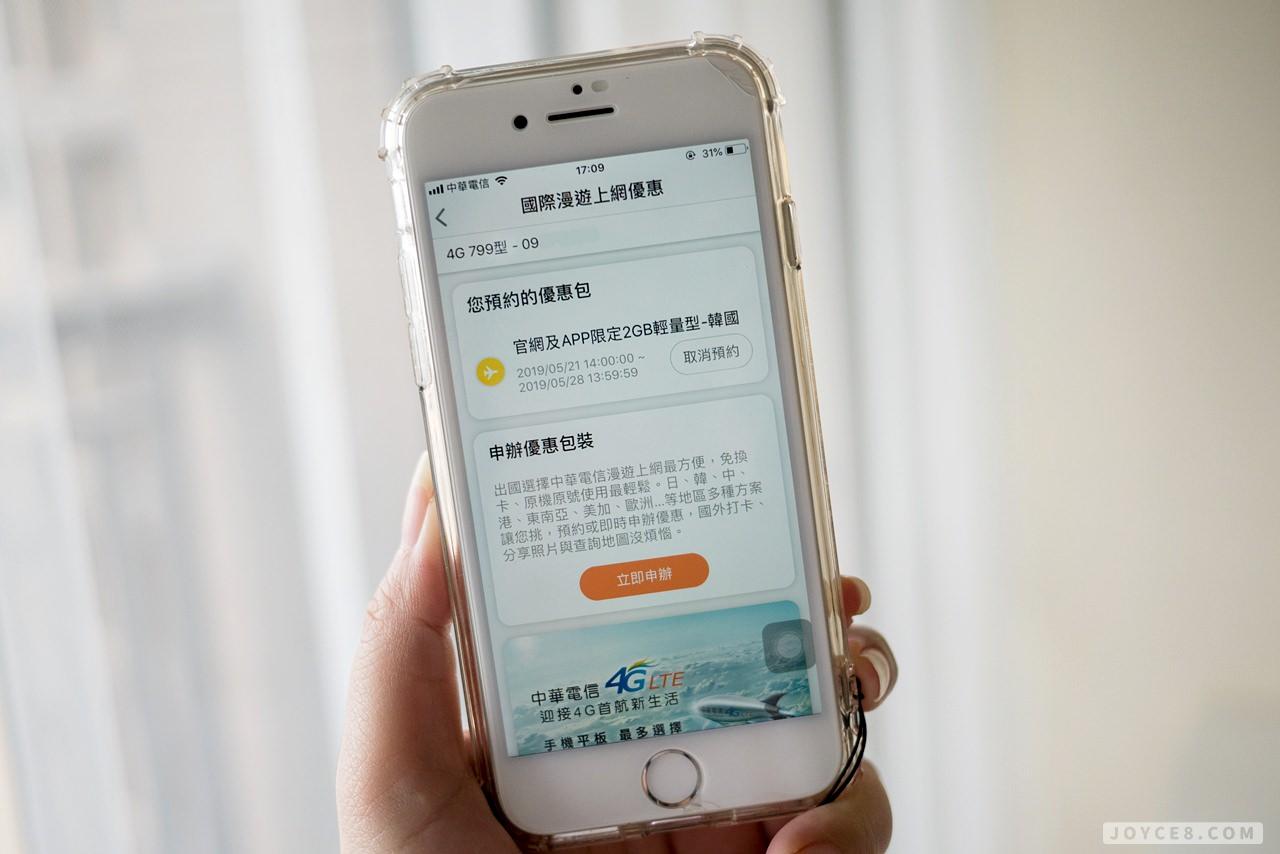 韓國上網,韓國漫遊,韓國wifi機,韓國sim卡,韓國網路推薦